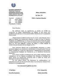 Επιστολή ΕΝΕ προς Δημήτριο Μπριάνη