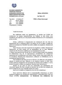 Επιστολή ΕΝΕ προς Έλενα Κουντουρά