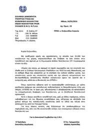 Επιστολή ΕΝΕ προς Ουζουνίδου Ευγενία