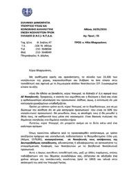 Επιστολή ΕΝΕ προς Ηλία Βλαχογιάννη
