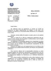 Επιστολή ΕΝΕ προς Γαϊτάνη Ιωάννα