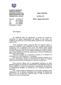 Επιστολή ΕΝΕ προς Ζαχαριά Κωνσταντίνο