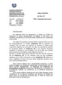 Επιστολή ΕΝΕ προς Δερμιτζάκη Κωνσταντίνο