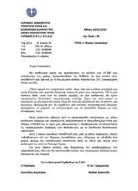 Επιστολή ΕΝΕ προς Μαρία Γιαννακάκη