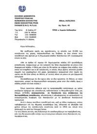 Επιστολή ΕΝΕ προς Συμεών Κεδίκογλου