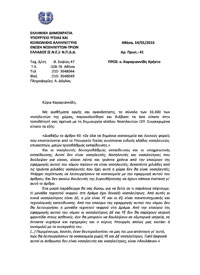 Επιστολή ΕΝΕ προς Καραγιαννίδη Χρήστο