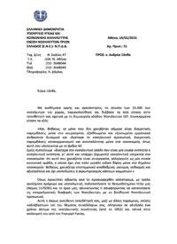 Επιστολή ΕΝΕ προς Ανδρέα Ξάνθο