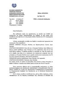 Επιστολή ΕΝΕ προς Απόστολο Κακλαμάνη