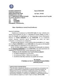 Πρόσκληση σε τακτική Γενική Συνέλευση 4ου ΠΤ