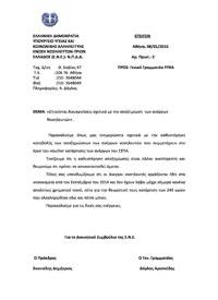 «Ζητούνται διευκρινίσεις σχετικά με την αποζημίωση  των ανέργων Νοσηλευτών»