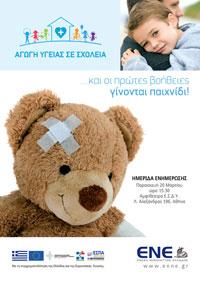 Ημερίδα της ΕΝΕ με θέμα «Αγωγή Υγείας μέσω του Σχολείου, της Οικογένειας, της Κοινότητας