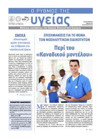 """Το τεύχος Ιανουαρίου 2015 της εφημερίδας της ΕΝΕ """"Ο ΡΥΘΜΟΣ ΤΗΣ ΥΓΕΙΑΣ"""""""