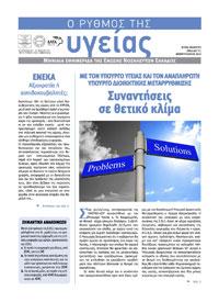 """Το τεύχος Φεβρουαρίου 2015 της εφημερίδας της ΕΝΕ """"Ο ΡΥΘΜΟΣ ΤΗΣ ΥΓΕΙΑΣ"""""""