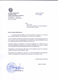 Πρόσκληση Υπουργείου Υγείας για Δημόσια Διαβούλευση