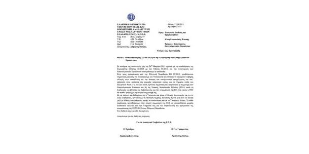 «Ενσωμάτωση της ΕΟ 55/2013 για την Αναγνώριση των Επαγγελματικών Προσόντων»