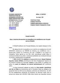 Ζητούνται διευκρινίσεις για ανακρίβειες που αποδίδονται στον Υπουργό από την ΠΟΕΔΗΝ