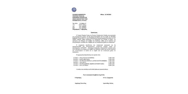 Διοργάνωση ενημερωτικών ομιλιών απο τον Τομέα Ψυχικής Υγείας της Ε.Ν.Ε.