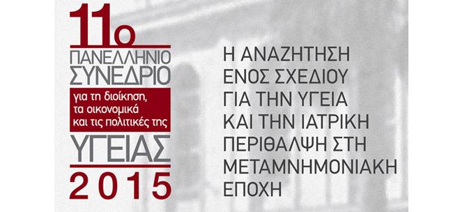 11ο Πανελλήνιο Συνέδριο για τη Διοίκηση, τα Οικονομικά και τις Πολιτικές της Υγείας