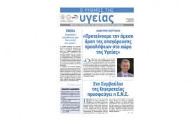 """Το τεύχος Απριλίου 2015 της εφημερίδας της ΕΝΕ """"Ο ΡΥΘΜΟΣ ΤΗΣ ΥΓΕΙΑΣ"""""""