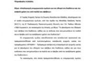 «Απολογισμός ενημερωτικών ομιλιών για τον εθισμό στο διαδίκτυο και την ασφαλή χρήση του από παιδιά και εφήβους»