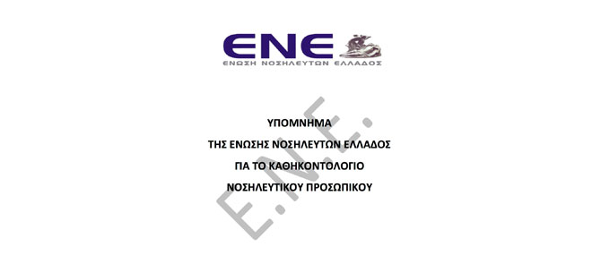 Υπόμνημα της ΕΝΕ για το Καθηκοντολόγιο Νοσηλευτικού Προσωπικού σε Διαβούλευση