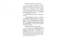 Μάθετε για το Νέο Πειθαρχικό Δίκαιο των Νοσηλευτών του ΕΣΥ (Ν 4325/11-5-2015)