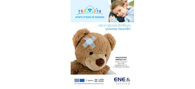 Απολογιστική Ημερίδα της ΕΝΕ με θέμα «Αγωγή Υγείας μέσω του Σχολείου, της Οικογένειας, της Κοινότητας.