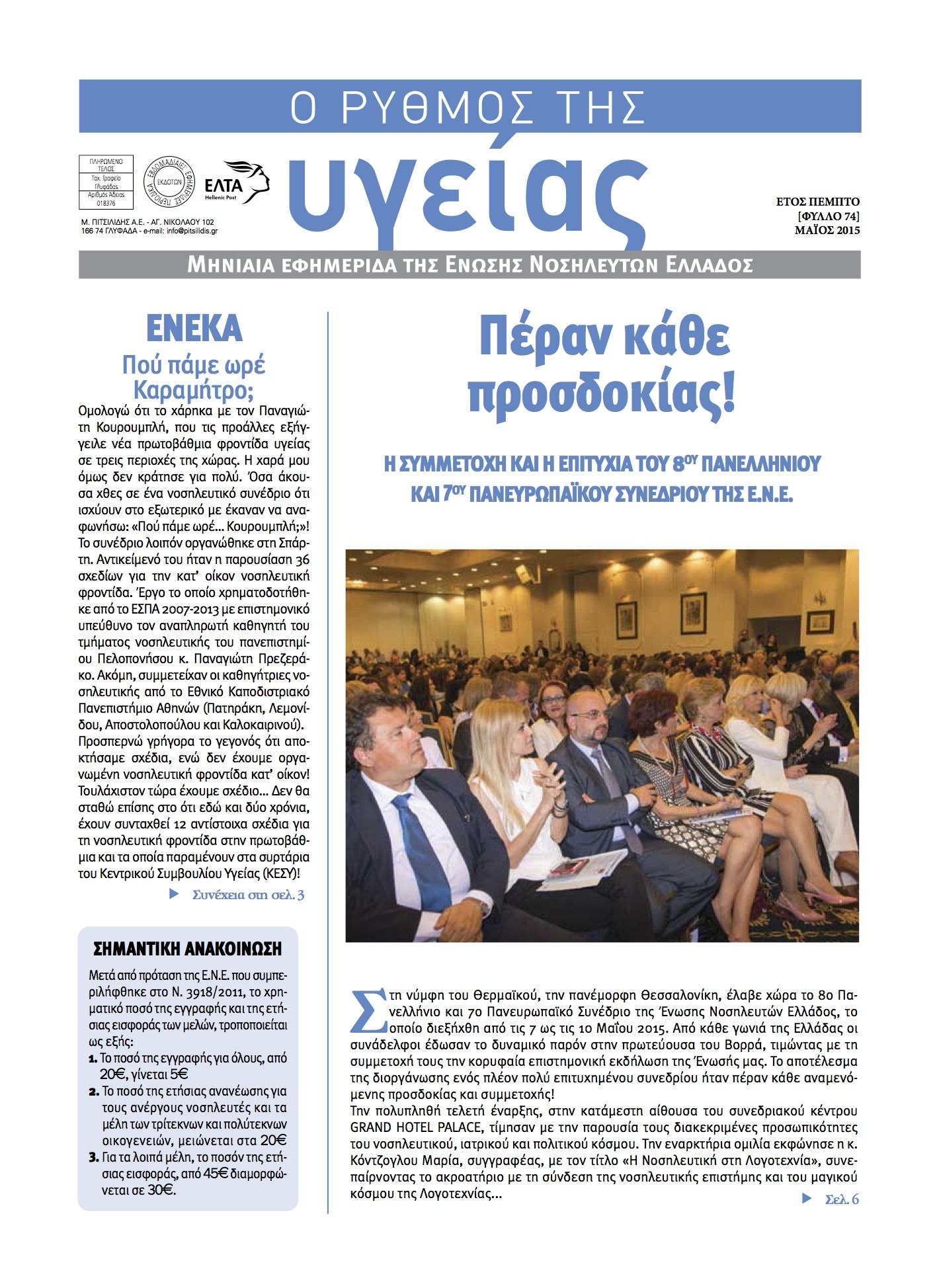 """Το τεύχος Μαΐου 2015 της εφημερίδας της ΕΝΕ """"Ο ΡΥΘΜΟΣ ΤΗΣ ΥΓΕΙΑΣ"""""""