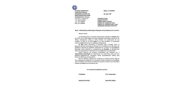 «Αδικαιολόγητη καθυστέρηση πληρωμών στους Νοσηλευτές του voucher»