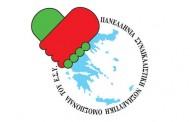 «Οι Νοσηλευτές του Σισμανόγλειου δεν θα υποκύψουν σε παράνομες πιέσεις»