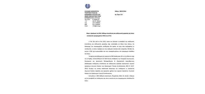 «Δικαίωση της ΕΝΕ. Επίδομα επικίνδυνης και ανθυγιεινής εργασίας και στους νοσηλευτές προγραμμάτων ΝΠΙΔ των ΟΤΑ»
