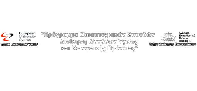 Πρόγραμμα Μεταπτυχιακών Σπουδών «Διοίκηση Μονάδων Υγείας και Κοινωνικής Πρόνοιας»