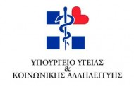 «Τροποποίηση και συμπλήρωση της αριθμ.Υ4α/οικ. 37804/2013 (ΦΕΚ Β΄1023)υπουργικής απόφασης με θέμα «Παροχή υπηρεσιών σε ασθενείς νοσοκομείων  ΕΣΥ και ιδωτικών κλινικών της Χώρας από αποκλειστικές νοσοκόμες και νοσοκόμους»