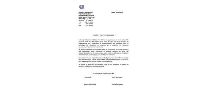 Εθελοντική δράση της ΕΝΕ για την περίθαλψη προσφύγων