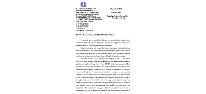 Καταγγελια του 1ου ΠΤ της ΕΝΕ προς Υπουργό Υγειας και Προϊσταμενο Εισαγγελίας για τις Αποκλειστικές