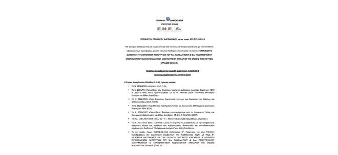 Προκήρυξη Πρόχειρου Διαγωνισμού με αρ. πρωτ. 872/07-10-2015