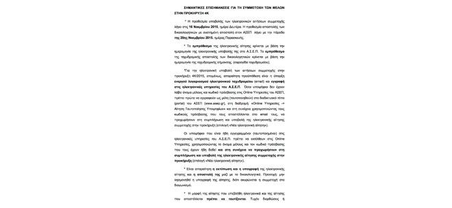 Σημαντικές Επισημάνσεις για τη Συμμετοχή των Μελών στην Προκήρυξη 4Κ