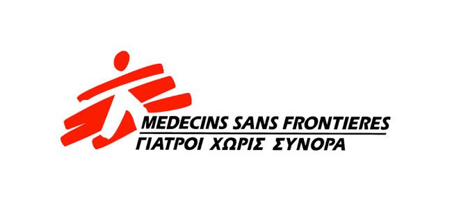Αγγελία Εργασίας για τους Γιατρούς Χωρίς Σύνορα