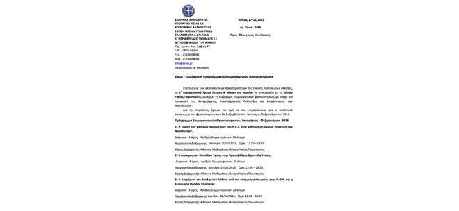 «Διεξαγωγή Προγράμματος Επιμορφωτικών Φροντιστηρίων»