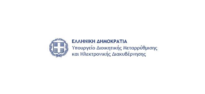 Απάντηση του Υπουργείου Διοικητικής για Voucher