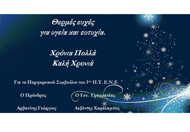 Ο πρόεδρος & το Δ.Σ. του 3ου Π.Τ. Ε.Ν.Ε. σας εύχονται, θερμές ευχές για υγεία και ευτυχία. Χρόνια Πολλά και Καλή Χρονιά