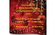 Ο πρόεδρος & το Δ.Σ. του 2ου Π.Τ. Ε.Ν.Ε. σας ευχόμαστε Καλά Χριστούγεννα και Δημιουργικό το νέο έτος 2016!