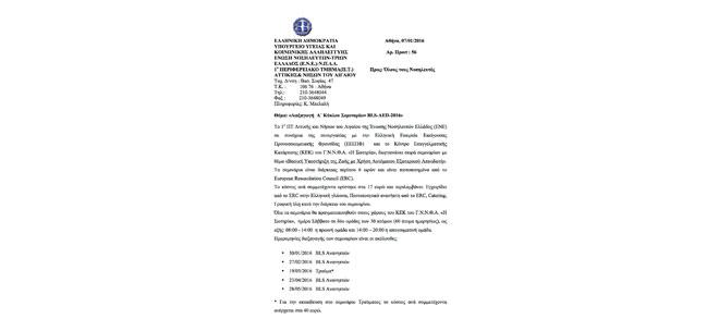 «Διεξαγωγή  Α΄ Κύκλου Σεμιναρίων BLS-AED-2016»