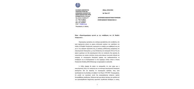 «Παραπληροφόρηση σχετικά με την αναβάθμιση των ΔΕ Βοηθών Νοσηλευτών »