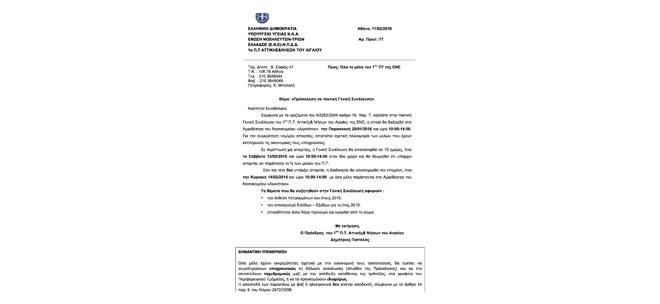 «Πρόσκληση σε τακτική Γενική Συνέλευση 1ου ΠΤ»