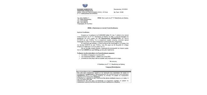 «Πρόσκληση σε τακτική Γενική Συνέλευση 2ου ΠΤ»
