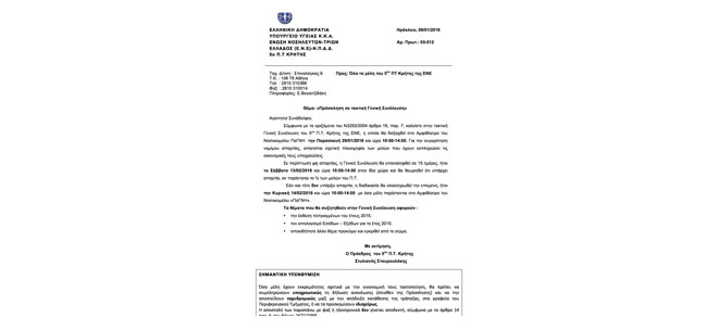 «Πρόσκληση σε τακτική Γενική Συνέλευση 5ου ΠΤ»