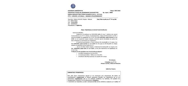 «Πρόσκληση σε τακτική Γενική Συνέλευση 3ου ΠΤ»