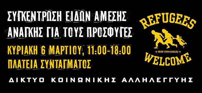 Συγκέντρωση Ειδών Άμεσης Ανάγκης για τους Πρόσφυγες Κυριακή 6 Μαρτίου 11:00 - 18:00
