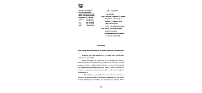 «Ανάγκη άμεσης τροποποίησης του σχεδίου οργανισμού του νοσοκομείου»